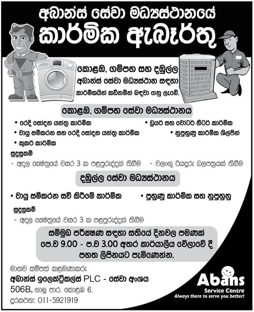 Gampaha Customer Service Centre - Technicians